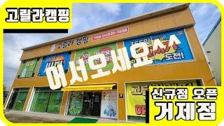 고릴라캠핑TV 신규점 …