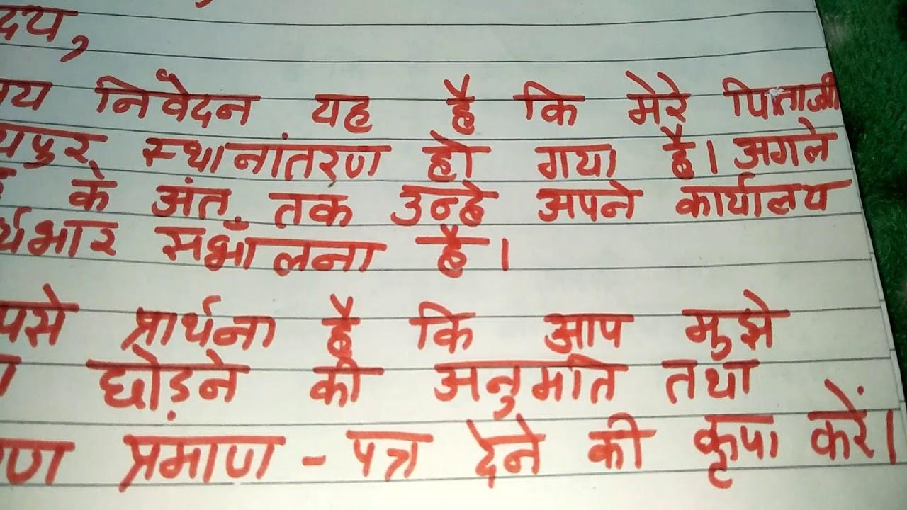 School leaving application in hindi an excellent channel by ritashu school leaving application in hindi an excellent channel by ritashu slc application altavistaventures Choice Image