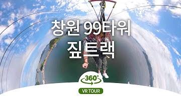 창원 99타워 짚트랙 360VR ㅣ 99Tower ZipTrek Activity