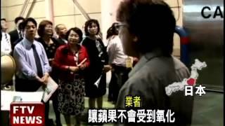 【民視即時新聞】台灣是日本青森蘋果最大的出口國,每年國人大約吃掉600...