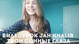 Видеоурок Jah Khalib - Твои сонные глаза ( разбор на гитаре )