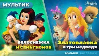 Белоснежка сказка для детей, анимация и мультик