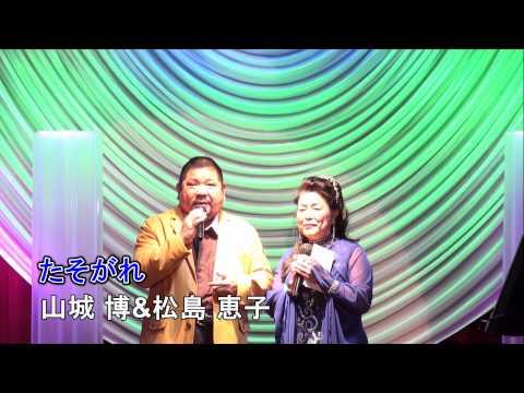 第50回 K2 発表会 山城博&松島恵子 たそがれ