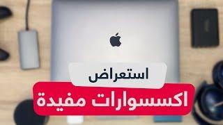 اكسسوارات مفيدة لأجهزة ماك بوك MacBook Accessories