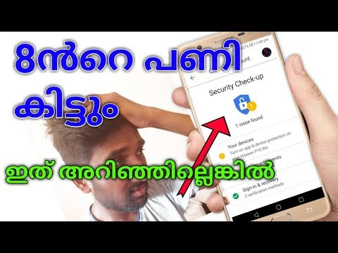Google Account Security Check-up Updates 2018 Android Malayalam