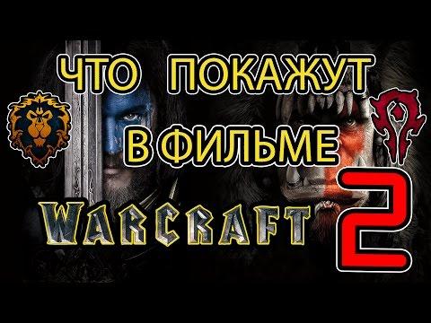 Что покажут в фильме WarCraft 2? (PART 1)