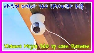 샤오미 미지아 360 IP카메라 셀프 설치기 1080p