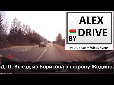 ДТП. Выезд из Борисова в сторону Жодино.