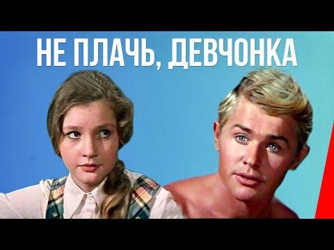 Не плачь, девчонка (1976) фильм