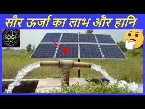 Repeat Advantages and disadvantages of solar energy/pros and
