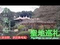【聖地巡礼】言の葉の庭(新宿駅周辺/新宿御苑編)+オマケ