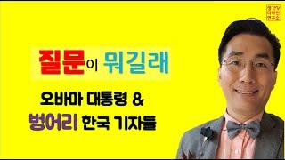 오바마대통령과 벙어리 한국기자들