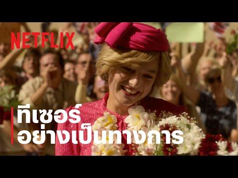 เดอะ คราวน์ (The Crown) ซีซั่น 4 | ทีเซอร์อย่างเป็นทางการ | Netflix