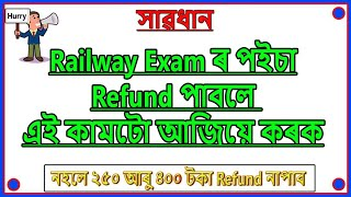Railway Group D Account Update in Mobile for Your Refund // Education For Assam