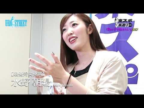 「あの子で抜きたいGP2017」女優賞に輝いた水野朝陽ちゃん