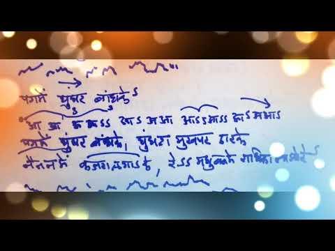 Madhuban me Radhika using Chandrashekhar Phanse music handwritten lyrics