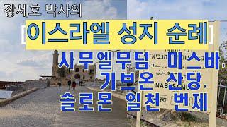 [이스라엘 성지순례, 성경지리, 성경지도] 5. 예루살…