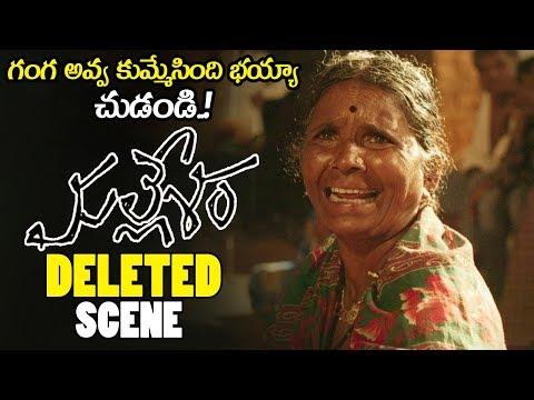 Mallesham Movie GangAvva Full Deleted Scene || Gangavva Comedy Scenes || Priyadarshi || NSE