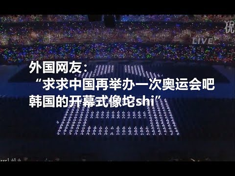 外国人看北京2008奥运会什么感受?