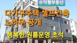 다가구주택 셀프건축 노하우 공개 행복한 원룸운영 초석된다