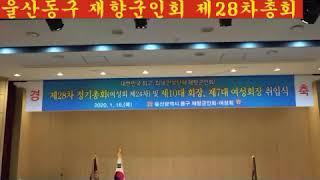 울산광역시동구/재향군인회/제28차정기총회