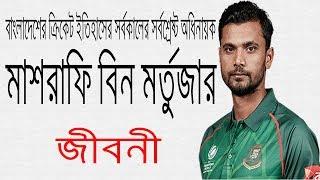 মাশরাফি বিন মর্তুজা এর জীবনী | Biography Of Mashrafe Bin Mortaza In Bangla.
