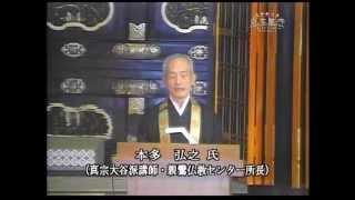 2014年11月28日の「真宗本廟報恩講 祖徳讚嘆」では、本多弘之氏...
