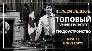 Профессиональное образование в McGill University
