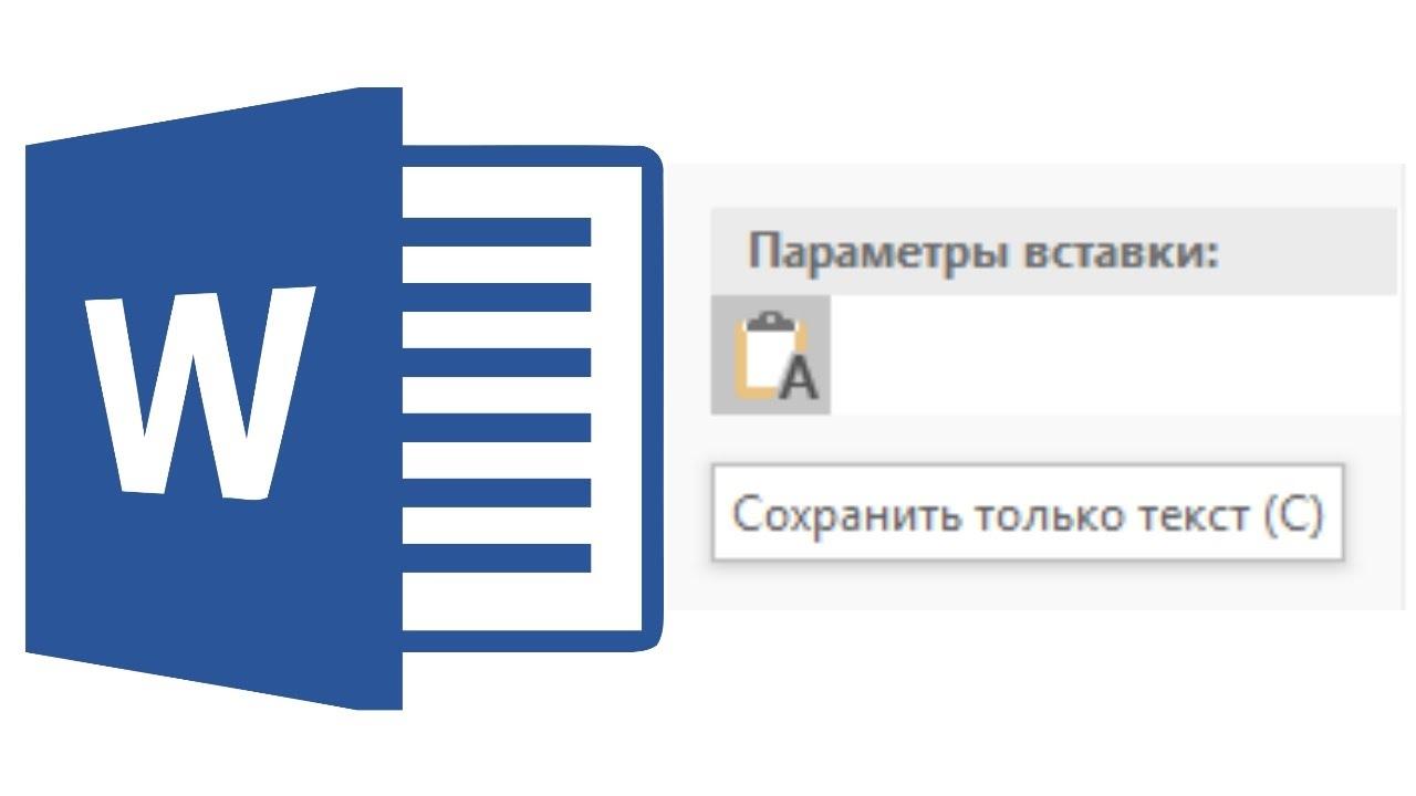 Как вставить текст в Ворде без форматирования? - YouTube