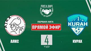 БФЛ Первая лига 4 тур Аякс Курах