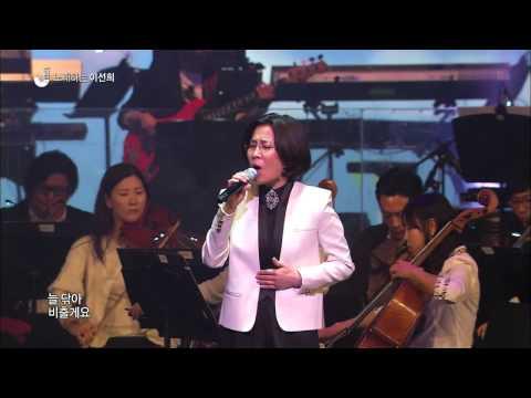 [Live] 이선희(Lee Sun Hee) - 인연(Fate) [30주년 기념 콘서트]