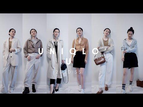uniqlo-u-2020-ss-|-优衣库u系列2020春夏-|-试穿+搭配-|-lookbook
