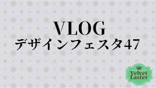 【Vlog】デザインフェスタ47