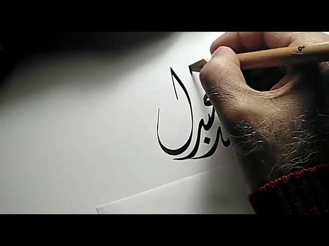 كتابة رائعة للاسم محمد عبد العزيز بالخط الديوانى الرائع