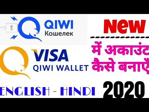 How To Create Qiwi Wallet Account In English / Hindi / Qiwi App में अकाउंट कैसे बनाये 2020