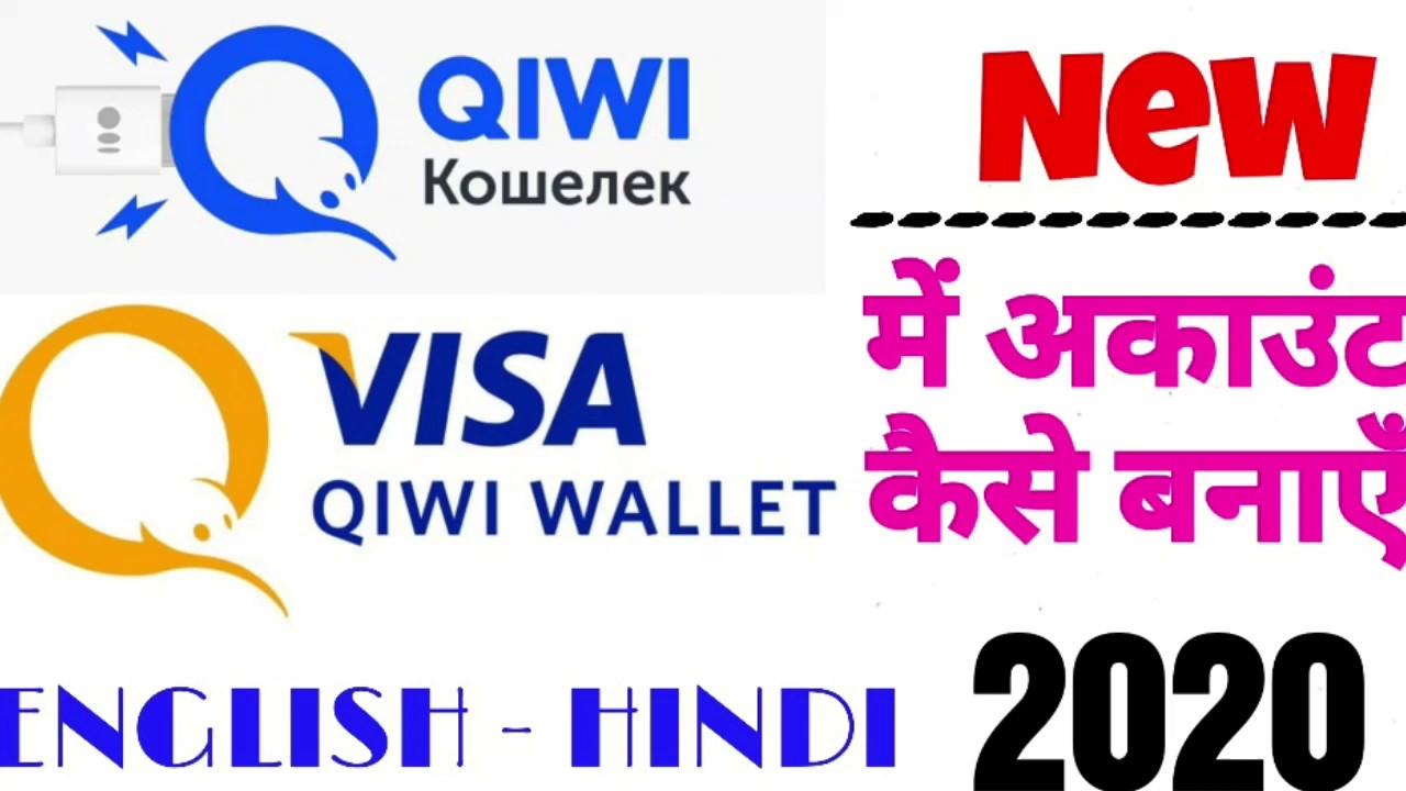 Qiwi Wallet English