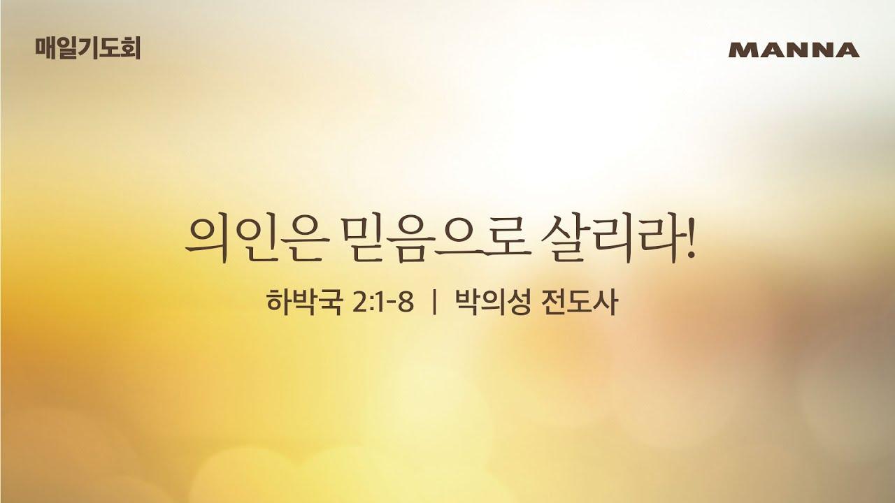 [매일기도회-토] 의인은 믿음으로 살리라! | 만나교회 새벽기도 라이브예배