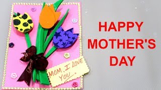 MOTHERS DAY CARD | BIRTHDAY CARD | TEACHERS DAY CARD | CARD MAKING COMPETITION IN SCHOOL | EASY CARD