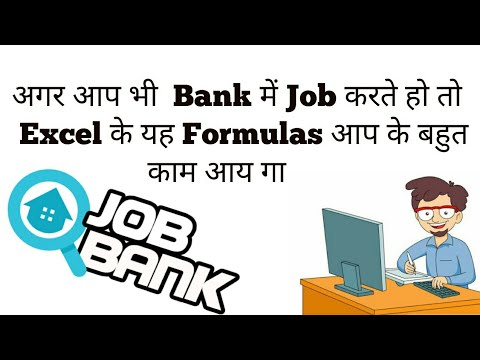 Excel Formula For Banking Job Most Important For Bank Jobs In Hindi