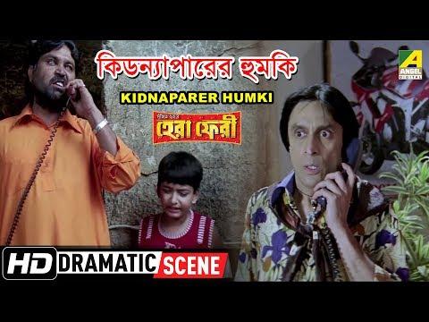 Kidnaparer Humki | Dramatic Scene | Subhasish Mukherjee Comedy | Sumit Ganguly