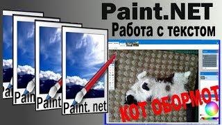 Paint  NET.  Паинт нет для чайников.  Как набирать текст и как работать с текстом