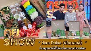 คุยแซ่บShow : Here Dolce (เฮียดอยซ์)  ร้านหมูทอดไม่ใช้น้ำมันเจ้าแรกของประเทศไทย