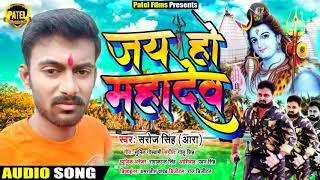 Namo Namo | जय हो महादेव | Jai Ho Mahadev | Suparhit Bhojpuri Bolbom Song 2020