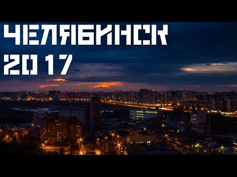 Россия, Челябинск. Timelapse