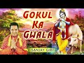 Gokul Ka Gwala I Krishna Bhajan I Sanjay Giri I Full Audio Song I T-series Bhakti Sagar video