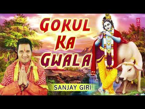 Gokul Ka Gwala I Krishna Bhajan I SANJAY GIRI I Full Audio Song I T-Series Bhakti Sagar
