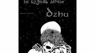 Dzhu ты будешь моей