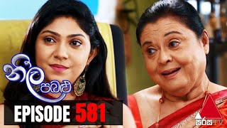 Neela Pabalu - Episode 581 | 23rd September 2020 | Sirasa TV Thumbnail