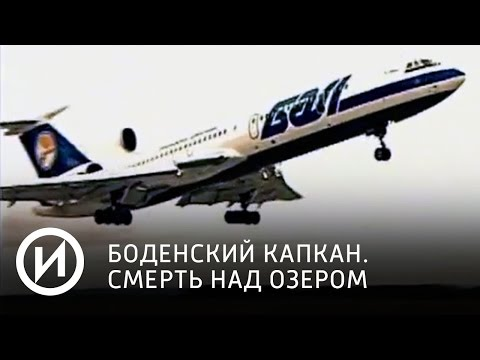"Боденский капкан   Телеканал ""История"""