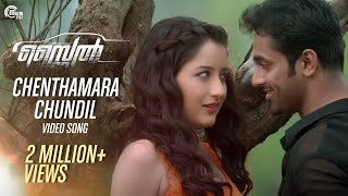 chenthamara chundil song video  style malayalam movie official unni mukundan